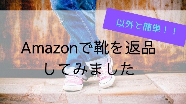 amazon 靴 返品