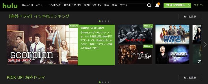Huluの画像