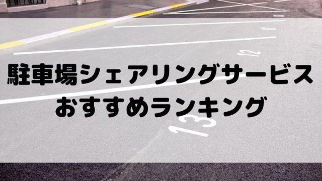 駐車場シェアリングサービス おすすめランキング