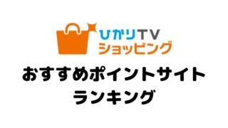 ひかりTVショッピングポイントサイト