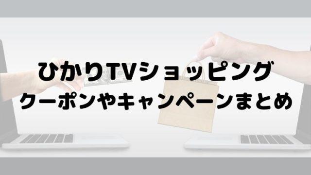 ひかりTVショッピングクーポン