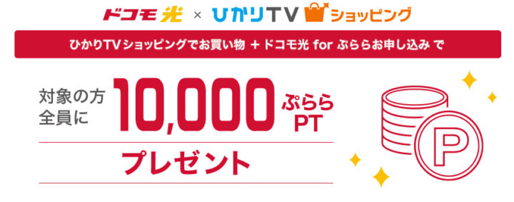 ドコモ光forぷららに申し込みで10,000ぷららポイントプレゼントキャンペーン