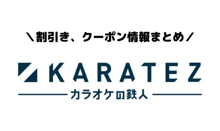 カラオケの鉄人ロゴ