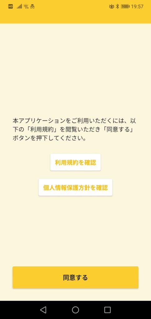 まねきねこアプリ説明①