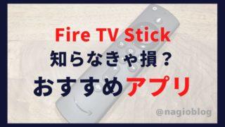 fire tv stickで入れておきたいおすすめアプリ7選