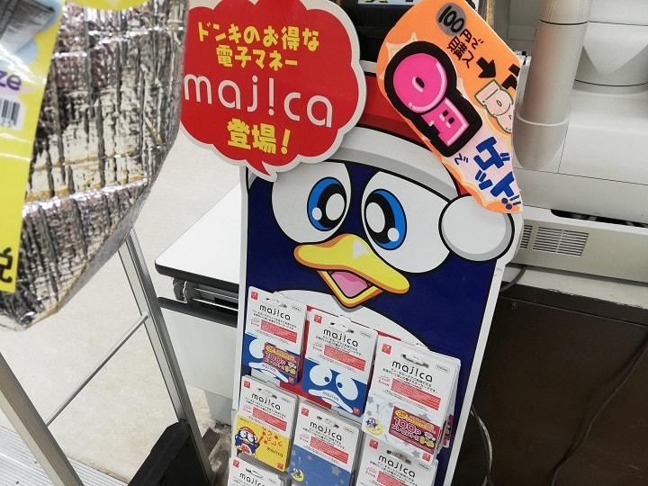 majicaカードの写真