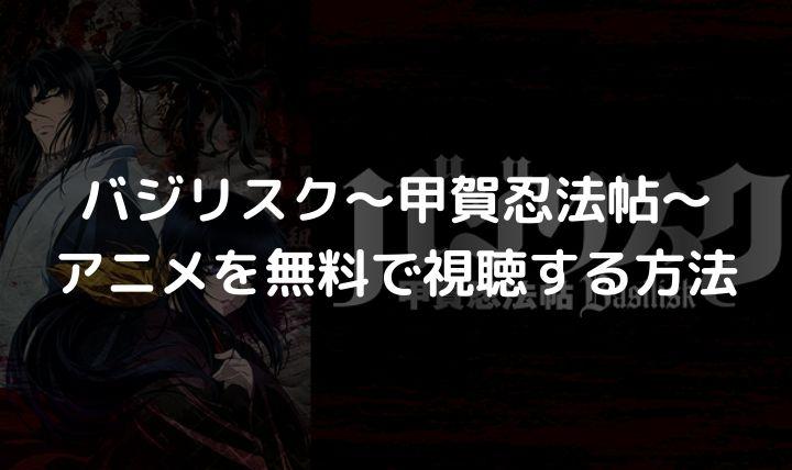 バジリスク アニメ 無料