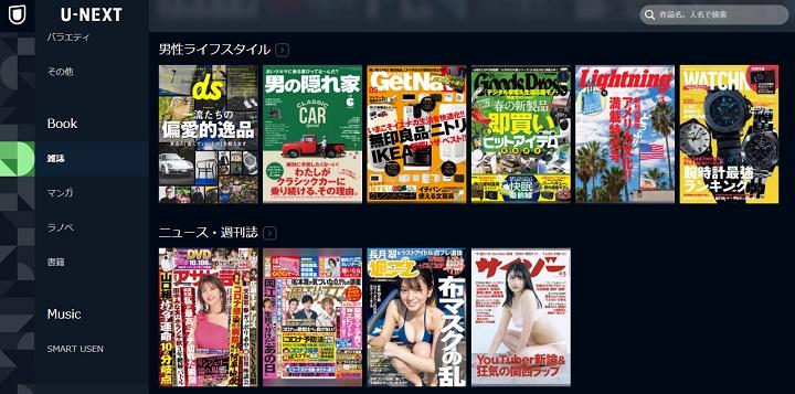 60冊以上の最新の雑誌が読み放題