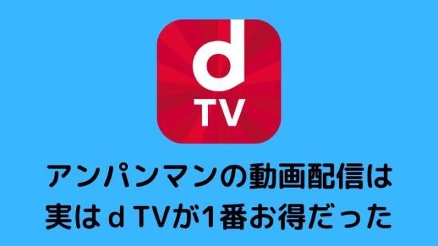 dTVアンパンマン