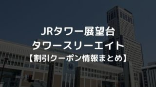 JRtower