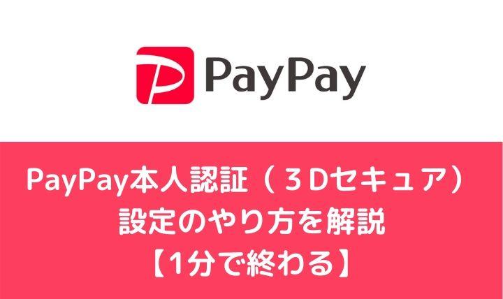 paypay本人認証