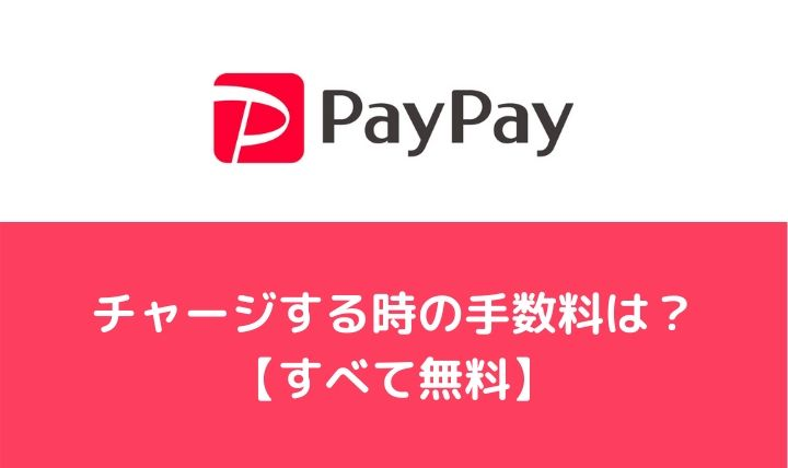 PayPayチャージ手数料