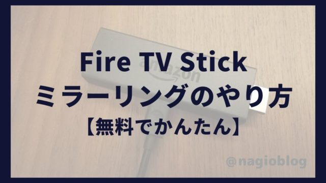 FireTVStickミラーリングのやり方