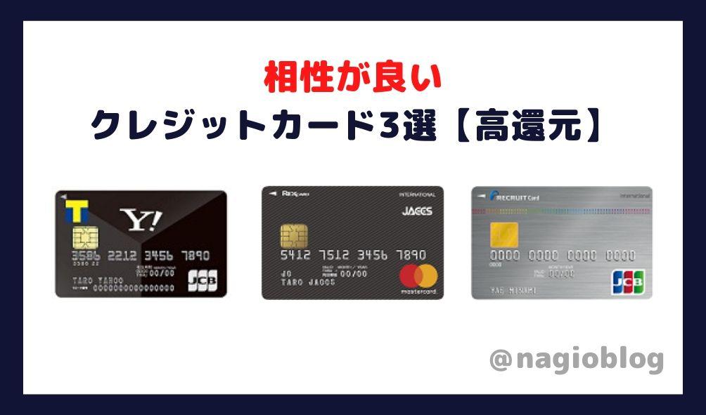 PayPay(ペイペイ)と相性が良いおすすめクレジットカード