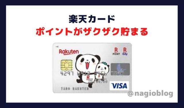 楽天カード→楽天ポイントが貯まりやすい