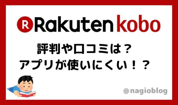【楽天ユーザー必見】楽天koboの評判・口コミは?アプリは使いにくい