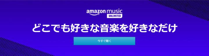 Amazon Music Unlimited 30日間お試しキャンペーン