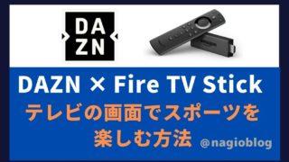 Fire TV Stickを使ってDAZN(ダゾーン)をテレビで見る方法