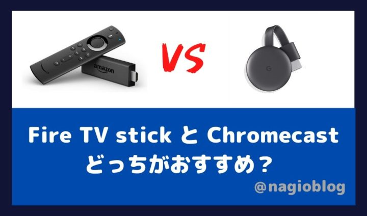 fire tv stickとchromecastはどっちがおすすめ?【違いを徹底比較】
