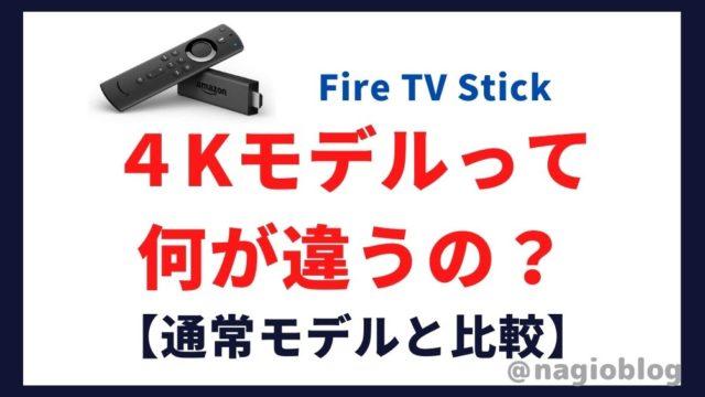 Fire TV Stick4Kと通常モデルの違いは3つ【比較まとめ】