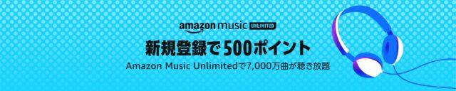【7,000万曲聴き放題】 Amazon Music Unlimited 新規登録で30日間無料+500ポイント