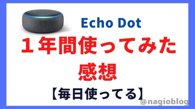 Echo Dotの使い方やできること【1年間つかってみた感想】