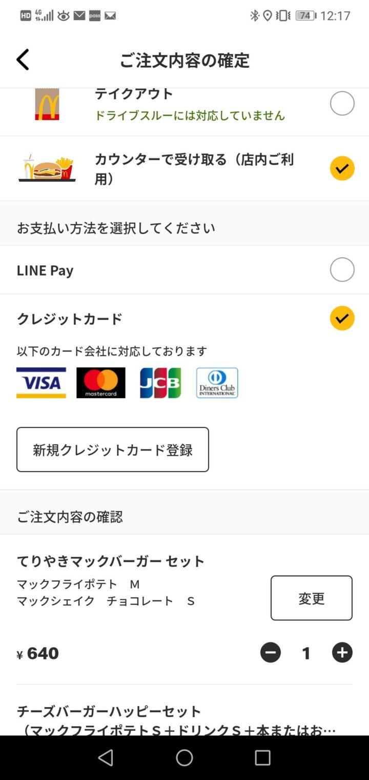 支払い方法を選ぶ