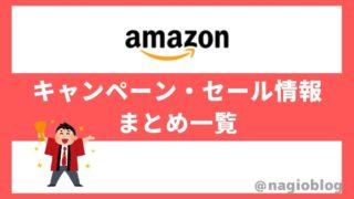 Amazonのお得なキャンペーン・セール情報一覧まとめ