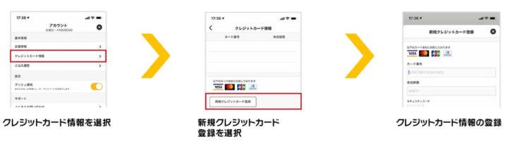 クレジットカードの設定