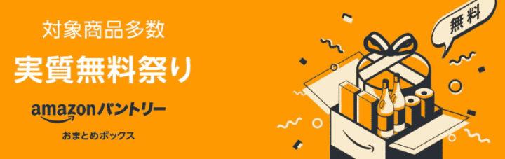 Amazonパントリー実質無料祭り