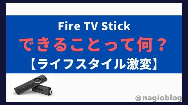 【生活激変】Fire TV Stickでできること【使い方や設定方法を解説】