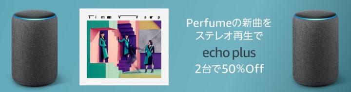 Echo Plusが2台まとめ買いで50%OFF