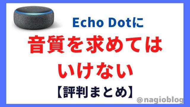 echo dotに音質を求めてはいけない【評判まとめ】