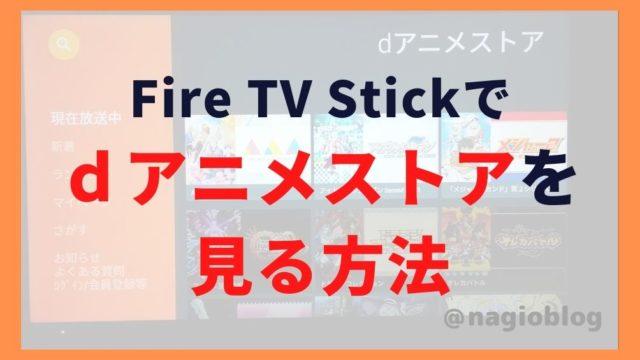 【簡単】Fire TV Stickでdアニメストアを見る方法