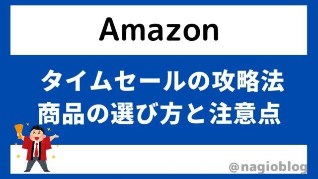 【簡単】Amazonタイムセールの攻略法【効率の良い探し方と注意点】