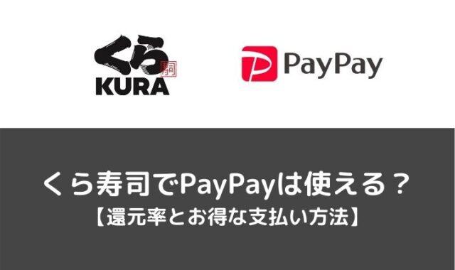 くら寿司でPayPay(ペイペイ)は使える【還元率とお得な支払い方法】