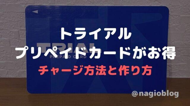 【トライアル】プリペイドカードポイントの貯め方【チャージ方法と作り方】