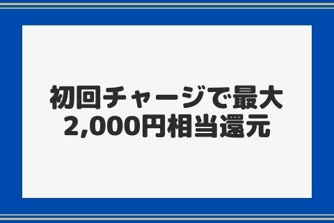 【初回のみ】Amazonギフト券チャージで最大2,000円相当還元キャンペーン