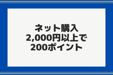 【初回のみ】Amazonギフト券ネット購入2,000円以上で200円ポイントもらえるキャンペーン