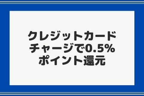 【プライム会員】クレジットカードからのチャージで0.5%ポイント還元キャンペーン