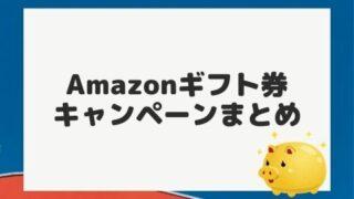 【2021年】Amazonギフト券のキャンペーンまとめ【初回限定2000Pもらえる】