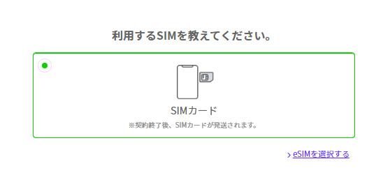 3、SIMカードかeSIMどちらかを選ぶ