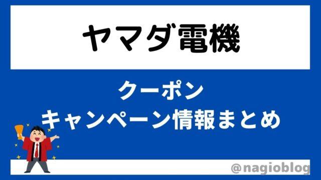 【2021年4月】ヤマダ電機のクーポン、キャンペーン情報まとめ