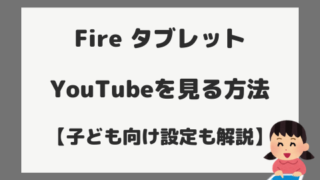 fireタブレットでyoutubeを見る方法【子供向け設定も解説】