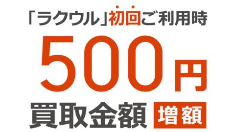 買取アプリ「ラクウル」初めての利用で500円増額キャンペーン