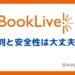 bookliveの評判と安全性を調査