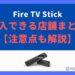 FireTVStickはどこで購入できる?【購入可能な店舗まとめ】